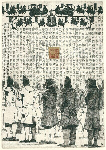 Strażnicy Czasu (list z Chin II)
